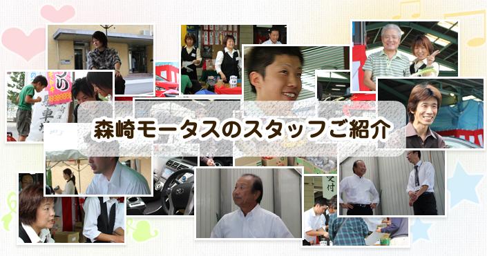 森崎モーターススタッフ紹介